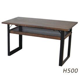 テーブル センターテーブル リビングテーブル 無垢 幅90 90×50 高さ調整 棚付き ブラウン 長方形 ハックベリー 木製 奥行50cm 高さ50cm シンプル モダン おしゃれ 送料無料