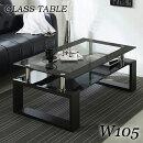 ガラステーブル幅105cm長方形ブラックセンターテーブルコーヒーテーブルガラステーブル強化ガラス棚おしゃれシンプルモダン楽天通販送料無料