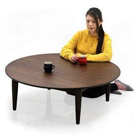丸テーブル 幅110cm 円形 ローテーブル センターテーブル テーブル リビングテーブル 座卓 ブラウン 高さ35cm 円 丸 丸型 円卓 ウォルナット材 木製 シンプル モダン 送料無料