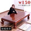 座卓ちゃぶ台テーブルローテーブル幅150cm彫刻入り木製和風【家具通販】