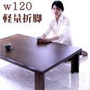 座卓ちゃぶ台テーブルセンターテーブルローテーブルリビングテーブル折脚折りたたみ木製幅120cm