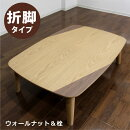 座卓テーブルセンターテーブルローテーブルリビングテーブル折脚折りたたみ木製完成品幅120cm