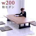 和モダン 座卓 テーブル 幅200cm 200 ダイニングテーブル兼用 ナチュラル ローテーブル ちゃぶ台 オーク材 突板 木製 長方形 和風 家具通販 楽天 通販 送料無料