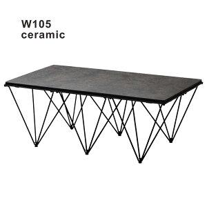 セラミック天板 センターテーブル リビングテーブル ローテーブル 幅105cm テーブル おしゃれ 石目調 ブラック 黒 インテリア アイアン脚 長方形 角型 アジャスター付き 陶磁器 硬度 耐熱 耐