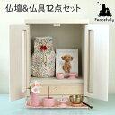 ペット仏壇 仏具セット メモリアルボックスホワイト仏具12点付き 窓付き おしゃれ かわいい シンプル ミニ コンパクト おりん付き