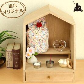 ペット仏壇 かわいい ココハウス コンパクト 手作り 無垢材 5寸4寸3寸 2匹 多頭飼い 犬 猫 国産 日本製 木製 桐 木 メモリアルボックス