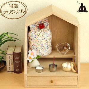 ペット仏壇 かわいい ココハウス コンパクト 手作り 桐材 5寸4寸3寸 2匹 多頭飼い 犬 猫 国産 日本製 木製 おしゃれ メモリアルボックス