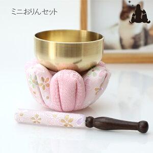 ペット仏具 おりん 日本製 ミニおりん 季の風セット おしゃれ かわいい モダン ミニりん おりんセット