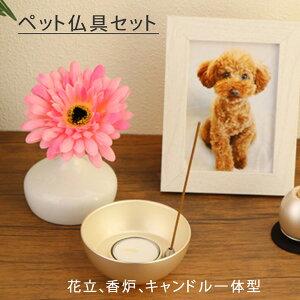ペット仏具 おしゃれ sotto チェリング Chering(花立、線香立、ミニキャンドルセット) 日本製 モダン 香炉 コンパクト