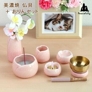 ペット仏具セット やわらぎ さくら仏具5点+おりんセット ピンク おしゃれ 日本製 美濃焼 かわいい お花型 おりん付き
