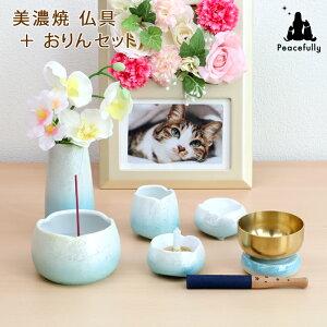 ペット仏具セット やわらぎ 仏具5点+おりんセット ラスターブルー おしゃれ 日本製 美濃焼 かわいい お花型 おりん付き