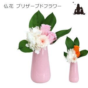 ペット仏具 仏花 プリザーブドフラワー バラ ミニ仏花 かわいい ミニ仏壇やペット仏壇に