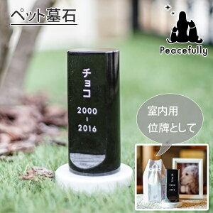 ペット 墓 ペットコティ 石碑 petcotti Sekihai 墓石 お墓 屋外 屋内 位牌 庭 名前入れ 名入れ 刻印 犬 猫