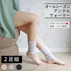 レッグウォーマー 夏用 2足セット 薄手 日本製 綿 レーヨン シルク 絹 ショート 健康 足首 ウォーマー レディース メンズ 睡眠