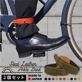 本革 裾止めバンド 2本セット レザー 自転車 クロス バイク ガウチョ に おすすめ ワンタッチ レッグバンド メンズ レディース