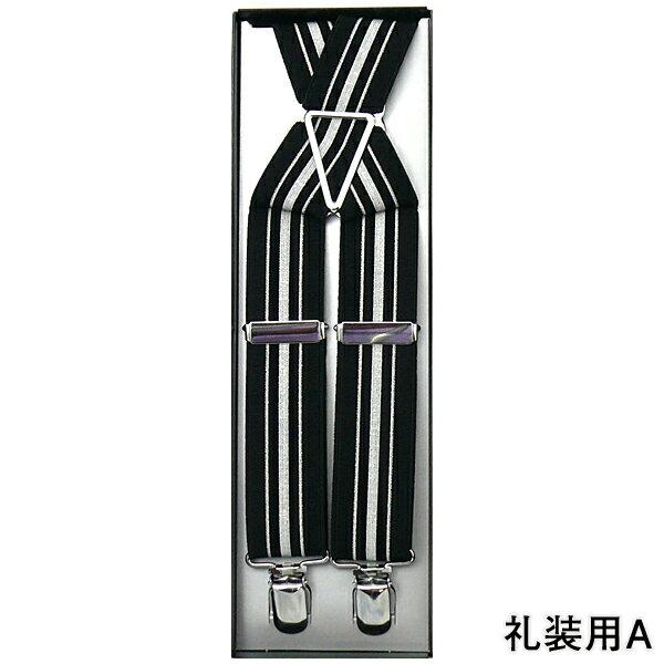 サスペンダー メンズ 30ミリ X型 縦縞 礼装 フォーマル