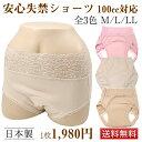 【期間限定 ポイント5倍】 あっ!ショーツ 失禁パンツ 100cc対応 日本製 特許製品