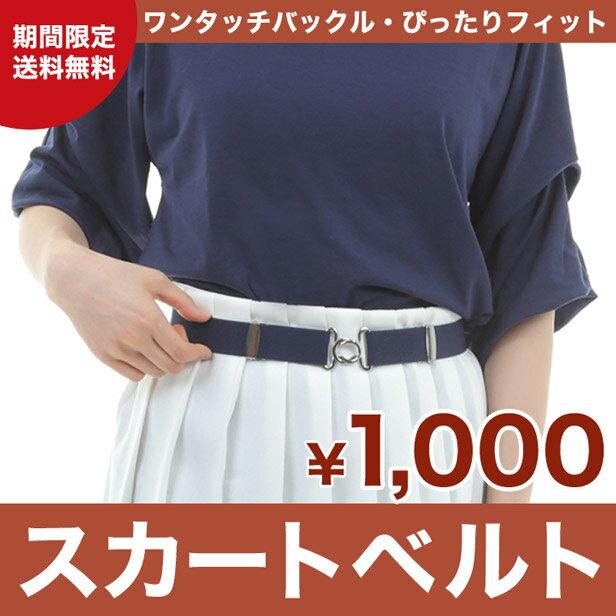 【日本製】スカートベルト 幅3センチ 無地 レディース ベルト ひっかけ 送料無料