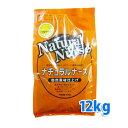 【ナチュラルナース】 12kg 【ドッグフード】ペット フード ドッグフード