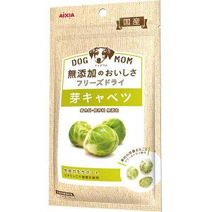 【アイシア】DOG MOM 無添加のおいしさフリーズドライ芽キャベツ 8g