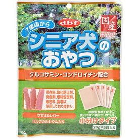 【デビフ】 シニア犬のおやつ グルコサミン・コンドロイチン配合 100g(20g×5袋入り)
