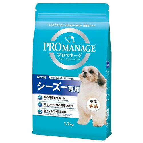 [KPM44]【プロマネージ】シーズー専用 成犬用 1.7kg