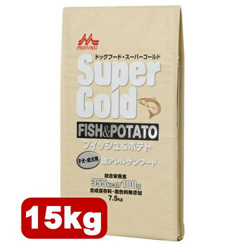 【森乳サンワールド】 スーパーゴールド フィッシュ&ポテト 子犬・成犬用 15kg