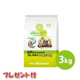 【ドクターズチョイス】ドッグフード シニア 高齢犬用 中粒 3kg 【プレゼント付】【HLS_DU】