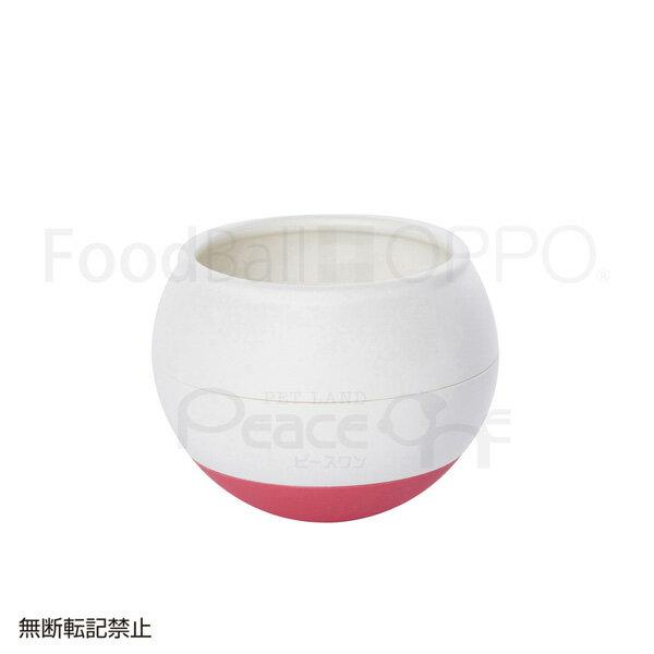 【オッポ】OPPO フードボール FOOD Ball レギュラー