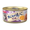 【日清ペットフード】 まぐろの達人 牛肉入り うまみスープ 1ケース(80g×48ヶ)