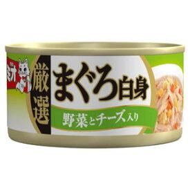 【日本ペットフード】 ミオ 厳選まぐろ白身 野菜とチーズ入り だし仕立て 1ケース(80g×48ヶ)