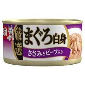 【日本ペットフード】 ミオ 厳選まぐろ白身 ささみとビーフ入り だし仕立て 1ケース(80g×48ヶ)