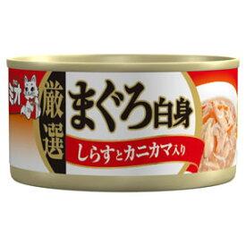 【日本ペットフード】 ミオ 厳選まぐろ白身 しらすとカニカマ入り だし仕立て 1ケース(80g×48ヶ)