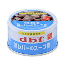 [特別価格][1]【デビフ】 鶏レバーのスープ煮 1ケース(85g×24缶)