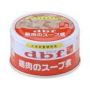 [特別価格][1]【デビフ】 鶏肉のスープ煮 1ケース(85g×24缶)