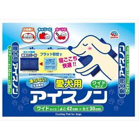 [本]【アース】 愛犬用 アイスノン ワイド