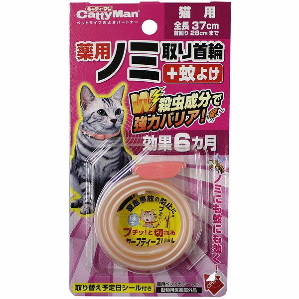[本]【ドギーマン】 薬用 ノミ取り首輪+蚊よけ 効果6ヵ月 猫用