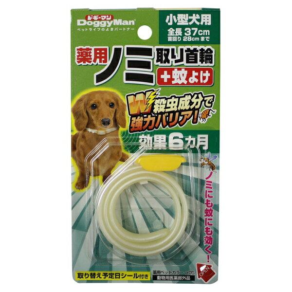 [本]【ドギーマン】 薬用 ノミ取り首輪+蚊よけ 効果6ヵ月 小型犬用