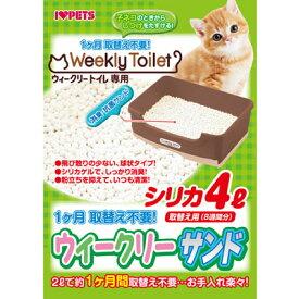 【ボンビ】 猫砂 ウィークリーサンド 4L
