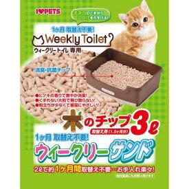 【ボンビ】 猫砂 ウィークリーサンド 木のチップ 3L