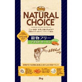 【ニュートロ】猫用 穀物フリー アダルト サーモン 2kg【ナチュラルチョイス】