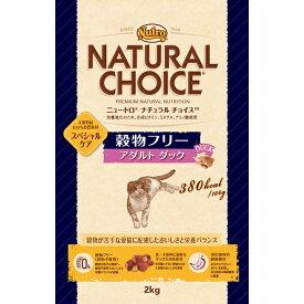 【ニュートロ】猫用 穀物フリー アダルト ダック 2kg【ナチュラルチョイス】