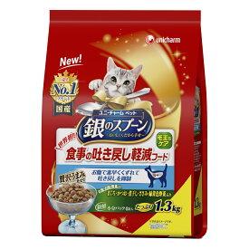 【ユニチャーム】 銀のスプーン 食事の吐き戻し軽減フード お魚・お肉・野菜入り 1.3kg
