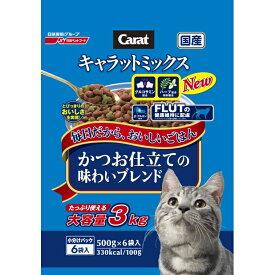 [特別価格]【日清ペットフード】キャラットミックス かつお仕立ての味わいプレンド 3kg ペット フード/キャットフード