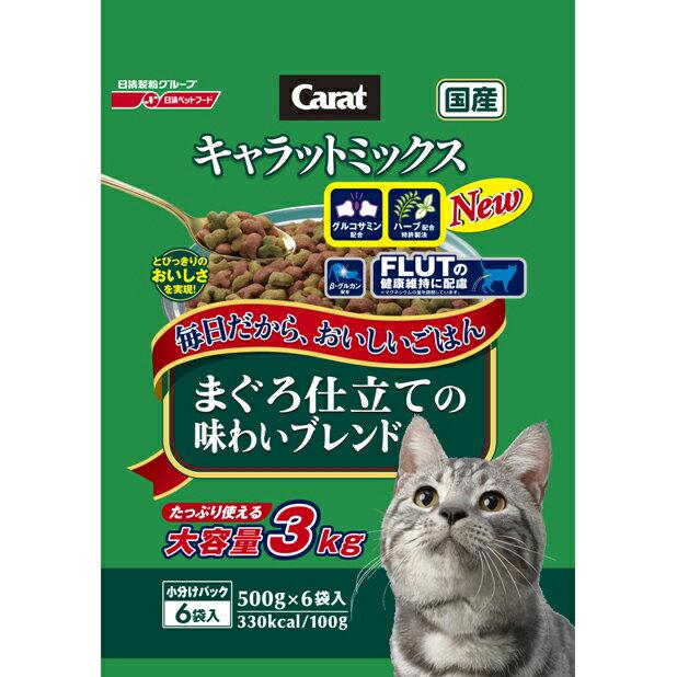 [特別価格]【日清ペットフード】キャットフード キャラットミックス まぐろ仕立ての味わいプレンド 3kg キャットフード ペット フード