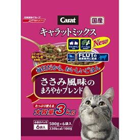 [特別価格]【日清ペットフード】キャラットミックス ささみ仕立ての味わいプレンド 3kg キャットフード ペット フード キャットフード