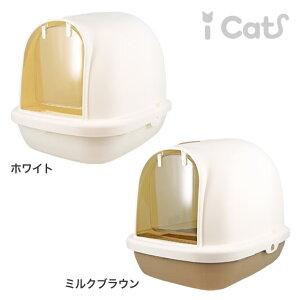 【在庫有】【ゼフィール】 icat ドーム型 猫トイレ スコップ付 [LI-082]