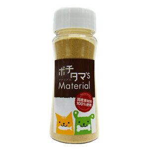 【チヨペット】 ポチタマ'S Material りんご皮パウダー
