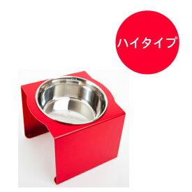 【アワーズ】 食器付 フードボウルスタンド ハイタイプ