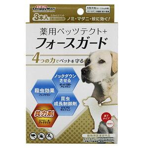 【ドギーマン】薬用ペッツテクト+ フォースガード 大型犬用 3本入(お得用)